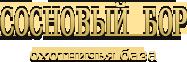 Охотничья база Сосновый бор. Урал. Свердловская область